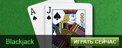Blackjack_240x95_RU